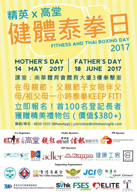 mothersfathersday