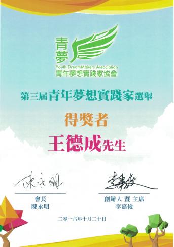 Eden's certificate